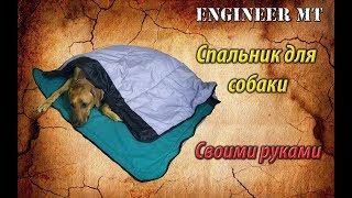 Спальник для собаки своими руками