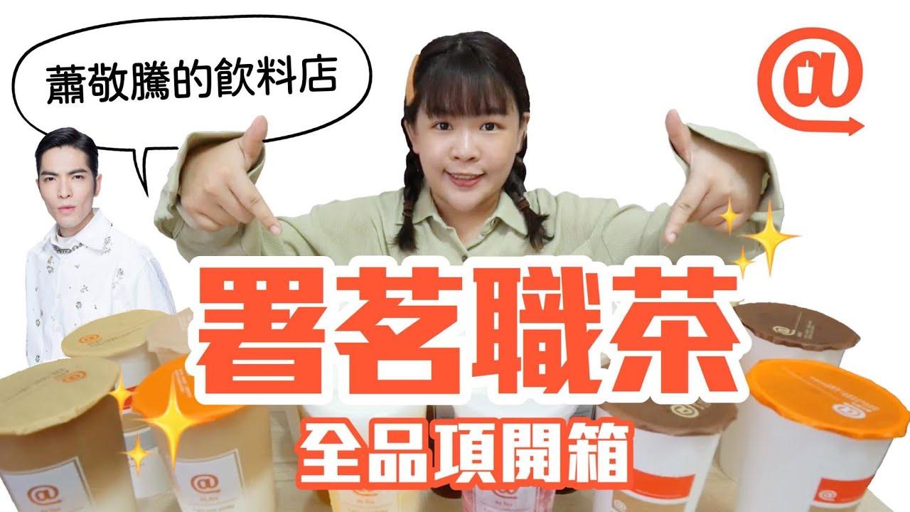 蕭敬騰飲料店「署茗職茶」全品項開箱!❤︎古娃娃WawaKu