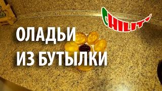 Оладьи из бутылки (Оладьи в бутылке) ЛАЙФХАК