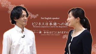 Business Japanese Course for Beginners(Where is the company?①)ビジネス日本語への道(会社はどこにありますか①)