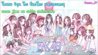 [เนื้อร้องไทย] เพลง mata anata no koto wo kangaeteta - AKB48