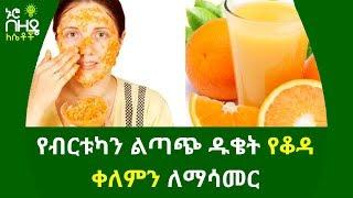 Ethiopia:- using orange for face beauty | nuro bezede girls