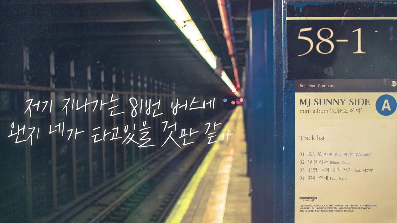 mj-sseonisaideu-oneuldo-apa-feat-beneobi-venoby-lyric-video-mj-sunny-side