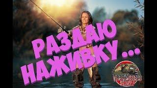 Роздаю на стриме наживку!!!Російська рибалка 4