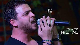 محمد رشاد - يا عزيزه 2016   Mohamed Rashad - Ya Aziza New Song