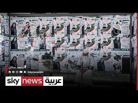 الجزائر.. صعود قوى جديدة في البرلمان تغير وجه الخريطة السياسية#  - نشر قبل 43 دقيقة