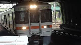[警笛あり]JR東海 313系0番台+300番台 東海道本線 金山駅到着