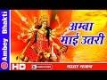 Download Navratra Bhajan || Amba Mai Utri Hai || Sharda Mata || Maihar Dham2016 # Ambey Bhakti MP3 song and Music Video