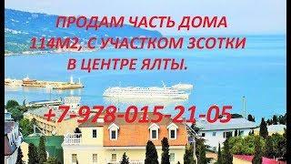Yalta. Ta'mirlash uchun 3 gektar bir fitna bilan markazida uyi qismi sotish. Narx 7.3 m SILAMOQ +7-978-015-21-05