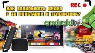 Как записывать видео с ТВ приставки и телевизора?