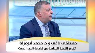مصطفى ياغي و د. محمد أبوغزلة - تقرير اللجنة النيابية عن فاجعة البحر الميت