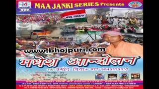 MADHESH AnDolan  Deshbhakti bhojpuri song //Singer- Pramod Piya