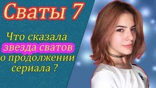 СВАТЫ 7.Что мне сказала звезда Cватов о продолжении сериала?