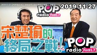 Baixar 2019-11-27【POP撞新聞】黃暐瀚專訪宋楚瑜「宋楚瑜的終局之戰!」