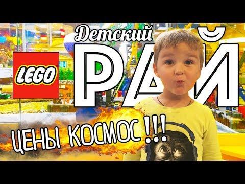Конструктор за 38000 руб. ! LEGO рай с КОСМИЧЕСКИМИ ценами ! ДЕТСКИЙ МИР и СМОТРОВАЯ площадка !