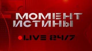 МОМЕНТ ИСТИНЫ LIVE 24/7 (beta)