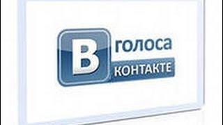 ROBOLIKER.ru Заработок в ВК от 300 рублей в день + заработок голосов бесплатно (смотреть до конца)