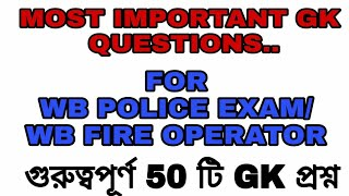 MOST IMPORTANT GK QUESTIONS FOR WBSI/WB CONSTABLE/WB FIRE OPERATOR/RPF/GROUP গুরুত্বপূর্ণ50টি প্রশ্ন