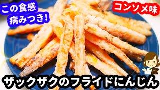 めちゃ旨の病みつき味!やめられない止まらない『ザックザクのフライドにんじん』Crispy fried carrot