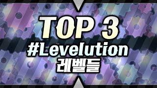 TOP 3 #Levelution 레벨들! | top 시리즈 [ 지오메트리 대시 ]