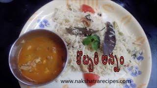 Kobbari Annam Recipe In Telugu