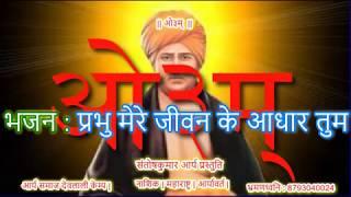 KARAOKE BHAJAN No 31 : PRABHU MERE JEEVAN KE ADHAR