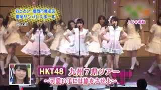 HKT48 九州7県ツアー 会場:福岡サンパレス 2014年3月21日 「♪年下の男...