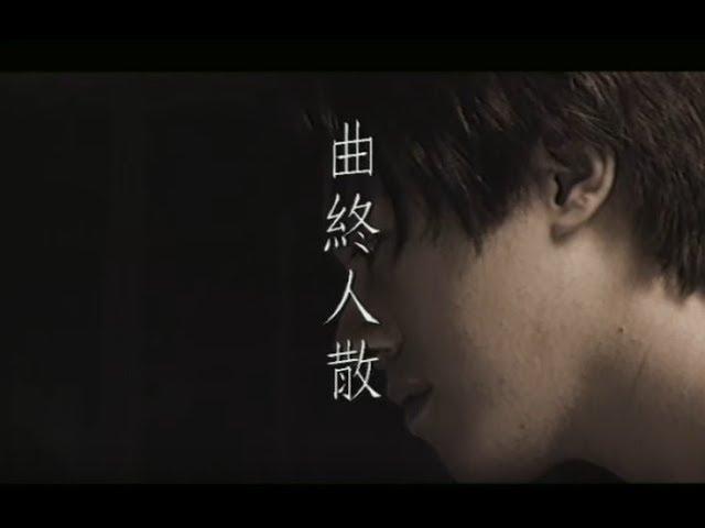 張宇 Phil Chang -  曲終人散 The Curtain Falls (官方完整版MV)
