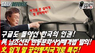 구글도 돌아선 한국 정부! 남조선판 '반동문화사상배격법…