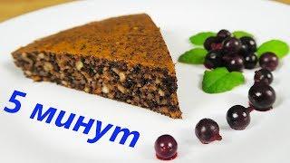 Пирог к ЧАЮ за 5 минут + РАЗОБЛАЧЕНИЕ рецепта