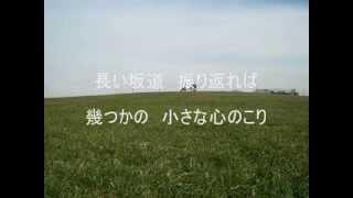 小田和正さんの『やさしい風が吹いたら』に 挑戦してみました。
