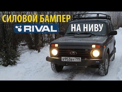 Силовой Бампер RIVAL на Ниву - Установка на Lada 4x4