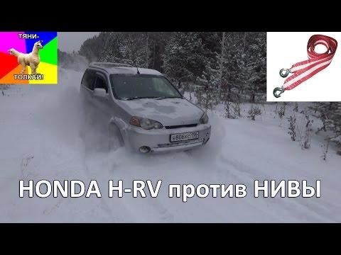 Honda HR-V против Нивы #АвтоФормула 4х4