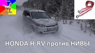 Honda HR-V проти Ниви #АвтоФормула 4х4