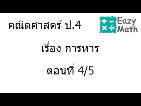 คณิตศาสตร์ ป.4 การหาร ตอนที่ 4/5