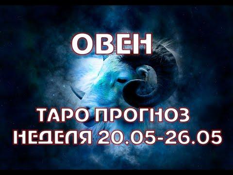 ОВЕН гороскоп неделя 20-26 МАЯ прогноз полнолуния 19 мая влияние на неделю