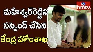 ట్రైనీ ఐపీఎస్ మహేశ్వర్ రెడ్డి పై సస్పెన్షన్ వేటు   hmtv Telugu News