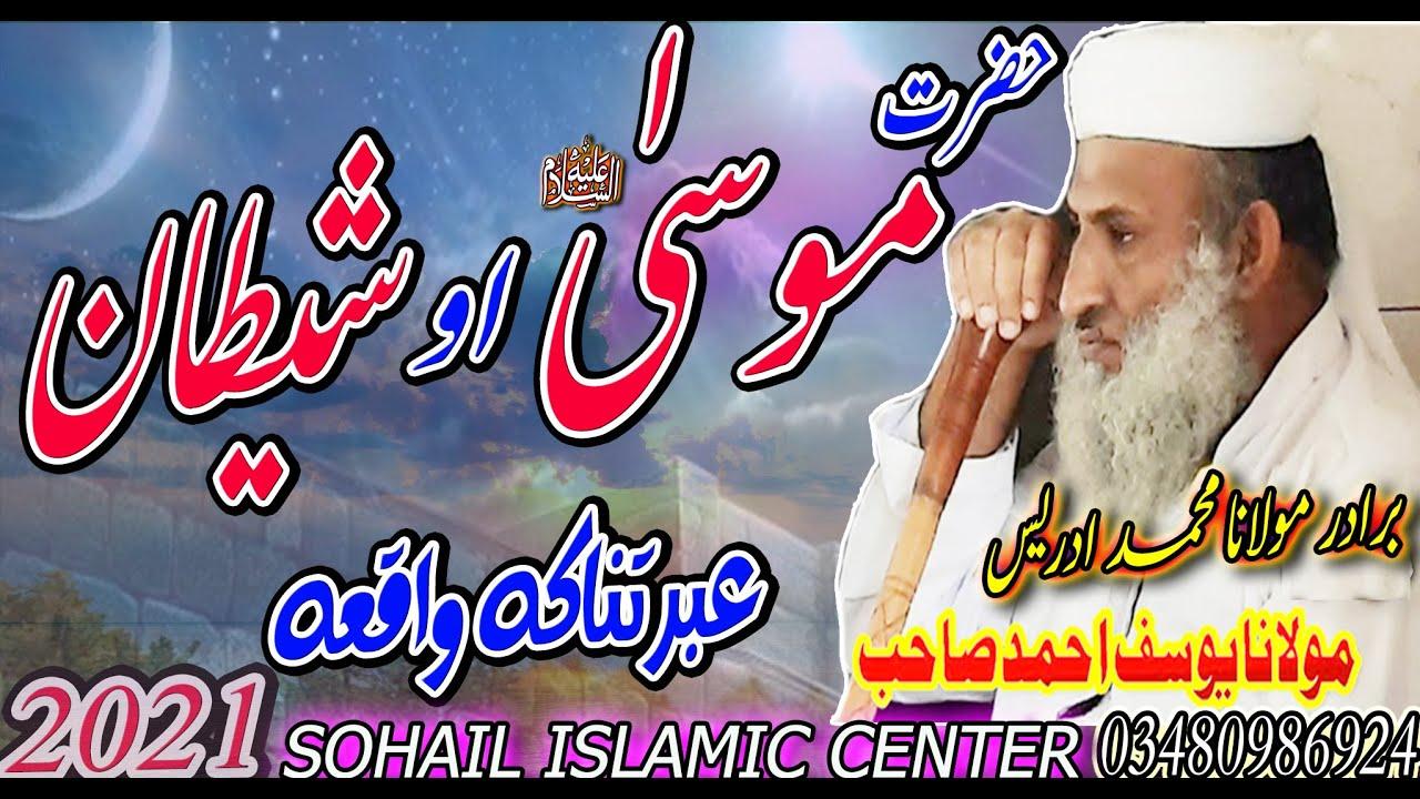 Download Molana Shikh Idrees Sahib bro | Hazrat Mussa a,s ao shytan ibratnaka waqia | Molana Yousaf Ahmad shb