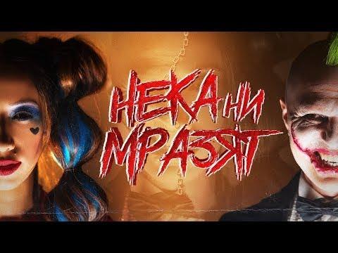 Лилия и Гъмзата - Нека ни мразят / Neka ni mrazyat 2019