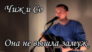 Чиж & Co - Она не вышла замуж (Acoustic covers and songs by Sergio)