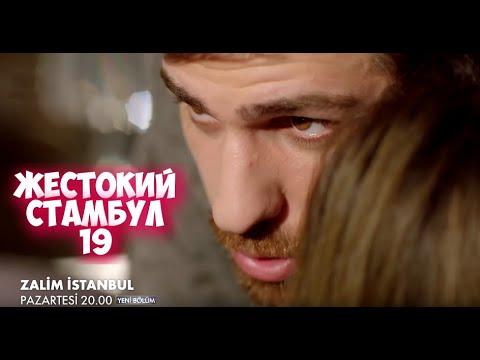 Жестокий Стамбул 19 серия на русском языке. (Фрагмент №1). Анонс