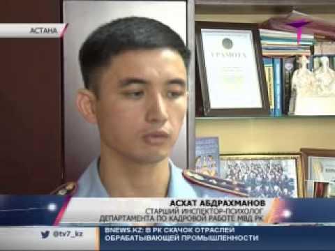57 человек прошли тест на полиграфе в ДВД Астаны