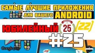 Самые лучшие Android приложения - ЮБИЛЕЙНЫЙ ВЫПУСК!!!