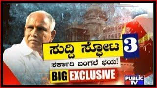 BS Yeddyurappa Follows CM Kumaraswamy & HD Revanna's Astrology Tips To Avoid Bad Omen