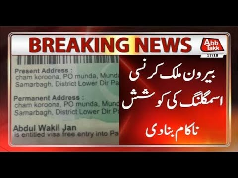 LEAs Foil Smuggle Foreign Currency from Islamabad Airport