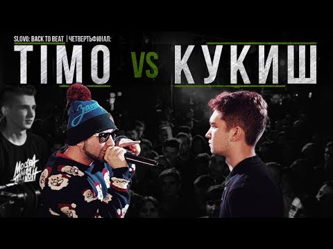 SLOVO BACK TO BEAT: TIMO vs КУКИШ С ХАСЛОМ (1/4 ФИНАЛА)   МОСКВА