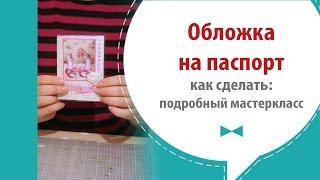Уроки скрапбукинга. Как сделать красивую обложку на паспорт с собственным дизайном
