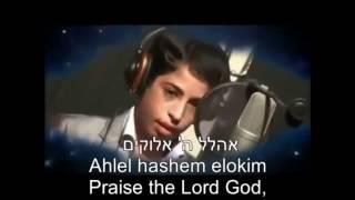 Gambar cover Hashem Melech (Our God is King) with Lyrics -- Ивритские песни / 希伯來歌曲