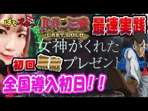 【新台最速実践】導入初日「CRルパン三世 LAST GOLD」をひかりが最速実践! MAX出玉を盗み出せ!!