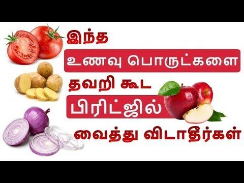 இந்த உணவுப் பொருட்களை தவறி கூட பிரிட்ஜில் வைத்து விடாதீர்கள் | Tamil Health Tips